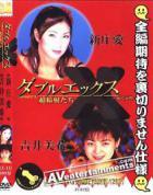 Double X Vol. 10 ダブルエックス10