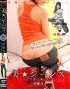 レッドホットジャム Vol.58 美★ジーンズ : 星優乃