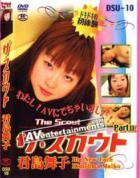 ザ・スカウト Vol. 10