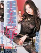 KOKESHI COWGIRL Vol. 30  生意気なぁみを辱しめろ! :  長谷川なぁみ