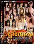 S Model 78 〜Supernova 18 Hot Girls 3時間総集編〜 : みづなれい, 雨宮琴音, 椎名ひかる, Maika, 他計18名 (ブルーレイディスク版)