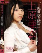 アンコール Vol.47 上原亜衣を陵辱 : 上原亜衣