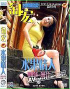 Taiwanese XXX Vol.12: Fruity Lover