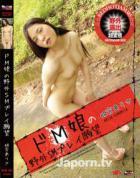 レッドホットジャム Vol.385 ドM娘の野外SMプレイ願望 : 姫宮ありさ