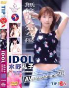 チップトップ X Vol. 26 Uncensored Idol: 水野礼子