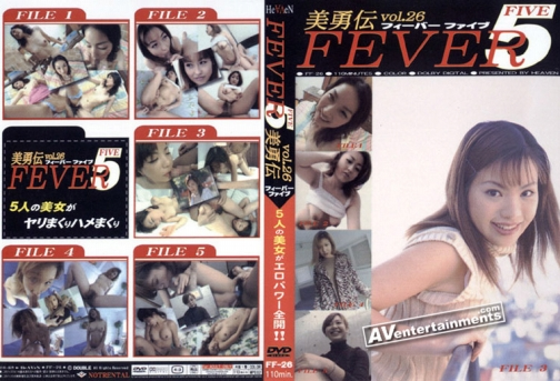Fever Five Vol.26 美勇伝26 裏DVDサンプル画像