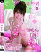 カミカゼプレミアム Vol. 36 : 姫野愛