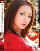 アンコール Vol.26 : 倉木みお