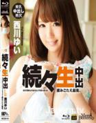 メルシーボークー 24 続々生中出 : 西川ゆい (ブルーレイディスク版)