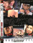 Ikebukuro Vol.1 池袋1