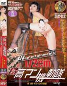 MANDALA Vol.1: 新高マン機動隊 3姉妹編 第一章イケイケ次女編