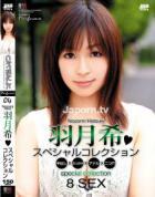 キャットウォーク パフューム 04 : 羽月希 (総集編)