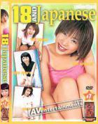 18 アンド ジャパニーズ コレクション Vol.7