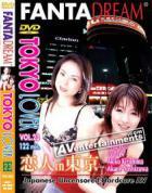トウキョウラバー VOL.23 恋人 in 東京