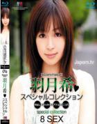 キャットウォーク パフューム 04 : 羽月希 総集編 (ブルーレイディスク版)
