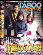 AV ジョイ Vol. 26 タブー Vol.5 背徳の家族愛