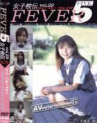 フィーバー ファイブ 美勇伝 Vol.29