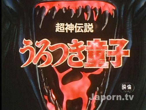 超神伝説うろつき童子 : the Movie (ブルーレイディスク版+DVD 2枚組 裏DVDサンプル画像