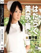 キャットウォーク ポイズン 153 働く美尻の葵さん : 葵千恵 (ブルーレイ版)