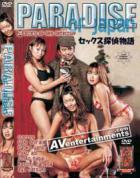 パラダイス オブ ジャパン Vol.26: 私立探偵物語