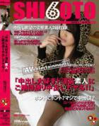 SHI6OTO Vol.14 中出し大好きド淫乱素人にご期待通り中出しでヤる! : 極上素人娘2名