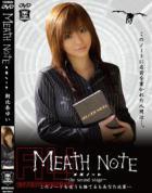 メスノート Vol.2 : 朝比奈ゆい