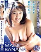 マジックバナナ Vol. 62 : 細川しのぶ・上杉みな子