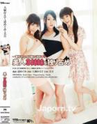 美人3姉妹を独り占め : 大城かえで, 遥めぐみ, 美月