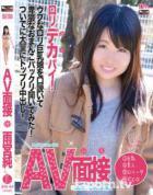 レッドホットジャム Vol.369 AV面接 : 雨宮純