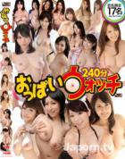 レッドホットフェティッシュコレクション おっぱいウォッチ240分 : 愛乃なみ, 朝桐光, 舞咲みくに, 巨乳限定17名