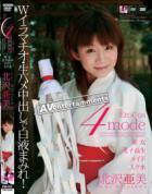 4 エロコス モード : 北沢亜美