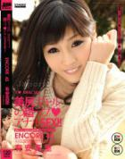 アンコール Vol.45 〜美尻ギャルの超ラブ? アナルSEX〜 : 有安真里