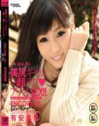 アンコール Vol.45 〜美尻ギャルの超ラブ?アナルSEX〜 : 有安真里 ( ブルーレイ版 )