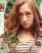 ボクのカテキョはビッチなエロギャル : 早川メアリー