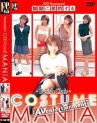 フェティッシュ クラブ : 制服に欲情するコスチュームマニア