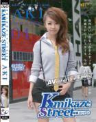 カミカゼ ストリート Vol. 4 : Aki