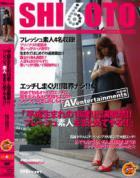 SHI6OTO Vol.7 - 平成生まれの18歳!出演解禁!!フレッシュ素人をまとめてヤる!! : 可愛い系素人4名
