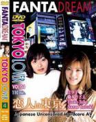 トウキョウラバー VOL.4 恋人 in 東京
