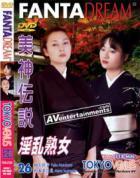トーキョーヴィーナス 美神伝説 Vol. 26