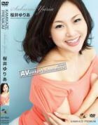 カミカゼプレミアム Vol. 63 : 桜井ゆりあ