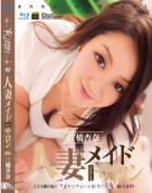 KIRARI 93 人妻メイドサロン : 三橋杏奈 (ブルーレイ版)