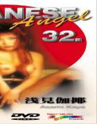 Japanese Angel No.32
