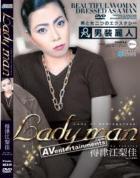 男装麗人 LADY MAN -男と女二つのエクスタシー- : 得津江梨佳