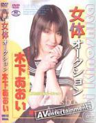 女体オークション Vol.2