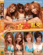 Hame Hame 派 大乱交! in Okinawa : 叶志穂, 大槻ひびき, Yurina, 椿まひる