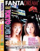 トウキョウラバー VOL.19 恋人 in 東京