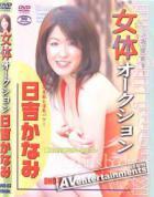 女体オークション Vol.3