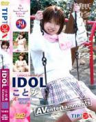 チップトップ X VOL.39 : 羽田ことみ