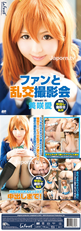 ラフォーレ ガール LLDV 03 ファンと乱交撮影会 : 美咲愛 裏DVDサンプル画像