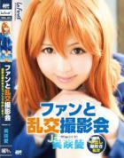 ラフォーレ ガール LLDV 03 ファンと乱交撮影会 : 美咲愛